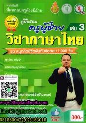 คู่มือสอบ ครูผู้ช่วย วิชาภาษาไทย เล่ม 3 ชุดสนุกคิดพิชิตฝันกับ ข้อสอบ 1,000 ข้อ