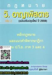 กฎหมายวิ.อาญาพิสดาร เล่ม 2 (ฉบับปรับปรุงใหม่ ปี 2557)