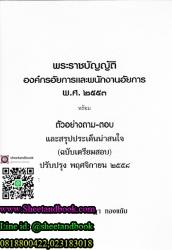 พระราชบัญญัติ องค์กรอัยการและพนักงานอัยการ พ.ศ. 2553 พร้อมถาม-ตอบ และสรุปประเด็นน่าสนใจ (ฉบับเตรียมสอบ)