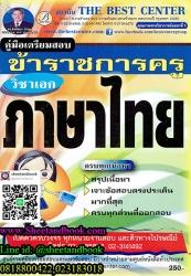 คู่มือเตรียมสอบ ข้าราชการครู วิชาเอก ภาษาไทย