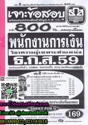 เจาะข้อสอบ 800 ข้อ พนักงานการเงิน ธ.ก.ส. 59 เล่ม 2 วิชาเฉพาะตำแหน่ง