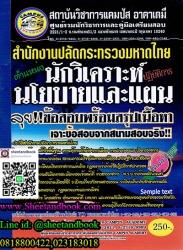 เจาะข้อสอบจากสนามสอบจริง สำนักงานปลัดกระทรวงมหาดไทย นักวิเคราะห์นโยบายและแผน