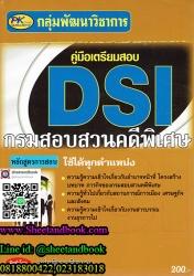 คู่มือเตรียมอสอบ กรมสอบสวนคดีพิเศษ (DSI)