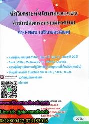 ถาม-ตอบ (อธิบายละเอียด) นักวิเคราะห์นโยบายและแผน สำนักปลัดกระทรวงมหาดไทย