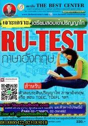 เจาะเกราะเตรียมสอบเข้าปริญญาโท RU-TEST ภาษาอังกฤษ