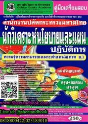 สรุป+ข้อสอบ นักวิเคราะห์นโยบายและแผน สำนักงานปลัดกระทรวงมหาดไทย ปฏิบัติการ วุฒิปริญญาตรี ล่าสุด