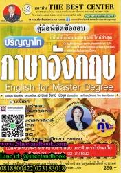 รหัสสินค้า PK0667 คู่มือพิชิตข้อสอบ ปริญญาโท ภาษาอังกฤษ English for Master Degree