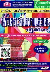 สรุป+ข้อสอบ นักวิเคราะห์นโยบายและแผนปฏิบัติการ สำนักงานปลัดกระทรวงมหาดไทย วุฒิ ป.ตรี