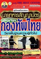 คู่มือเตรียมสอบ นายทหารสัญญาบัตร สังกัด กองทัพไทย วิชาพื้นฐานความรู้ทั่วไป
