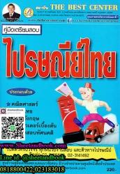 คู่มือเตรียมสอบ ไปรษณีย์ไทย
