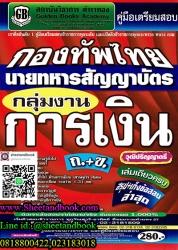 สรุป+เก็งข้อสอบ นายทหารสัญญาบัตร กลุ่มงานการเงิน กองทัพไทย ก+ข วุฒิป.ตรี เล่มเดียวครบ