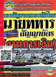 สรุปเนื้อหา และข้อสอบ นายทหารสัญญาบัตร (งานการเงิน) พร้อมเฉลย กองบัญชาการกองทัพไทย ใหม่ล่าสุด