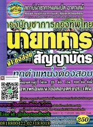 สรุปเนื้อหา และข้อสอบ นายทหารสัญญาบัตร (ทุกตำแหน่งต้องสอบ) กองบัญชาการกองทัพไทย