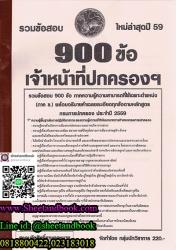 รวมข้อสอบ 900 ข้อ เจ้าหน้าที่ปกครอง กรมการปกครอง ใหม่ล่าสุดปี 59