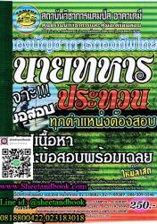 สรุปเนื้อหา+เจาะข้อสอบ นายทหารประทวน กองบัญชาการกองทัพไทยพร้อมเฉลย ใหม่ล่าสุด