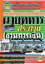 สรุปเนื้อหา+เจาะข้อสอบ นายทหารประทวน (งานการเงิน) กองบัญชาการกองทัพไทย พร้อมเฉลย ใหม่ล่าสุด