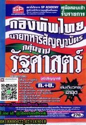 คู่มือสอบ นายทหารสัญญาบัตร กลุ่มงานรัฐศาสตร์ กองทัพไทย ก+ข เล่มเดียวครบล่าสุด