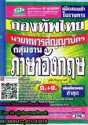 คู่มือสอบเข้า นายทหารสัญญาบัตร กองทัพไทย กลุ่มงานภาษาอังกฤษ ก+ข เล่มเดียวครบ ล่าสุด