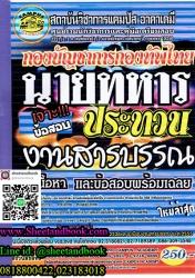 สรุปเนื้อหา+ข้อสอบ นายทหารประทวนกลุ่มงาน สารบรรณ กองบัญชาการกองทัพไทย พร้อมเฉลยใหม่ล่าสุด