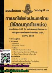 รวมข้อสอบ 600 ข้อ พร้อมเฉลย ความรู้พื้นฐาน การรถไฟแห่งประเทศไทย (ใช้สอบทุกตำแหน่ง) ใหม่ล่าสุดปี 2559