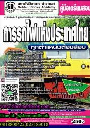สรุป+ข้อสอบ การรถไฟแห่งประเทศไทย ทุกตำแหน่งต้องสอบ (ใหม่ล่าสุด)