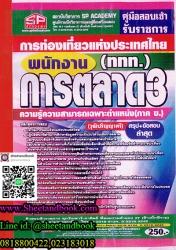 สรุป+ข้อสอบ พนักงาน การตลาด (ททท.) การท่องเที่ยวแห่งประเทศไทย (วุฒิ ป.ตรี) ล่าสุด