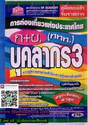 สรุป+ข้อสอบ บุคลากร 3 ก+ข (ททท.) การท่องเที่ยวแห่งประเทศไทย วุฒิ ป.ตรี ล่าสุด