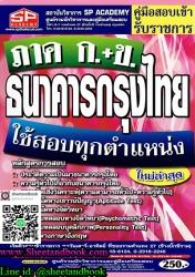 คู่มือสอบเข้า ก+ข ธนาคารกรุงไทย ใช้สอบ ใหม่ล่าสุด