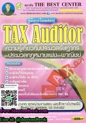 คู่มือเตรียมสอบ TAX Auditor ความรู้เกี่ยวกับประมวลรัษฎากรและปรมวลกฎหมายแพ่งและพาณิชย์