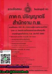 รวมข้อสอบ 600 ภาค ก. ก.พ. ป.ตรี โดยอธิบายคำเฉลยอย่างละเอียด ประจำปี 2560