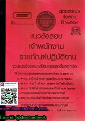 แนวข้อสอบ เจ้าพนักงานราชทัณฑ์ปฏิบัติงาน พร้อมเฉลยละเอียดทุกข้อ ปี 2559