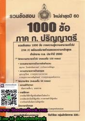 รวมข้อสอบ 1,000 ข้อ ภาคก ก.พ. ระดับป.ตรี ใหม่ล่าสุดปี ประจำปี 2560