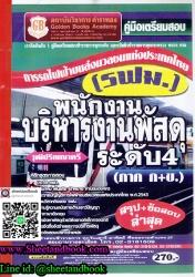 สรุป+ข้อสอบ พนักงานบริหารงานพัสดุ ระดับ 4 (รฟม.) การไฟฟ้าขนส่งมวลชนแห่งประเทศไทย ล่าสุด