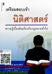 เตรียมสอบเข้า นิติศาสตร์ ความรู้เบื้องต้นเกี่ยวกับกฎหมายทั่วไป