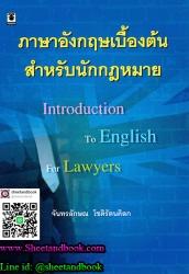 ภาษาอังกฤษเบื้องต้นสำหรับนักกฎหมาย