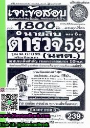 เจาะข้อสอบ 1,800 ข้อ นายสิบตำรวจ (นสต.) รวมแนวข้อสอบเก่ากว่า 10 พ.ศ.