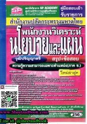 สรุป+แนวข้อสอบ พนักงานวิเคราะห์นโยบายและแผน สำนักงานปลัดกระทรวงมหาดไทยวุฒิ ป.ตรี