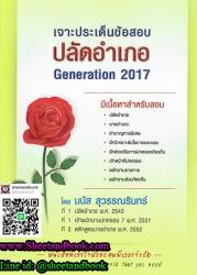 เจาะประเด็น ข้อสอบปลัดอำเภอ 2558  Generation2017