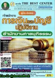 คู่มือ+ข้อสอบ เจ้าพนักงาน การเงินและบัญชีปฏิบัติงาน สำนักงานศาลยุติธรรม
