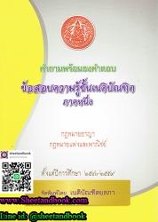 คำถามพร้อมธงคำตอบ ข้อสอบความรู้ชั้นเนติ ภาคหนึ่ง ตั้งแต่ปีการศึกษา 2540-2559