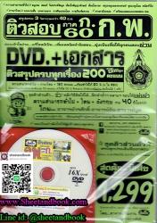 ชุดเตรียมสอบ ก.พ. แบบครบชุด DVD+เอกสาร ติวสรุปครบทุกเรื่อง 200 คะแนน