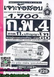 เจาะข้อสอบ 1700 ข้อ ก.พ. 4 ครบทั้ง 3 วิชา ปี 60 ล่าสุด