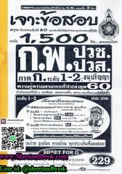 เจาะข้อสอบ 1500 ข้อ ก.พ. ปวช. ปวส. ล่าสุด60