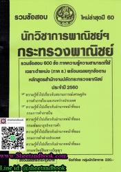 รวมข้อสอบ 600 ข้อ พร้อมเฉลยทุกข้อ นักวิชาการพาณิชย์ กระทรวงพาณิชย์ ประจำปี 2560