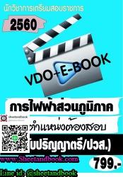 (ไฟล์ดาวโหลด) VDO+ebook การไฟฟ้าภูมิภาค (ระดับ ปริญญาตรี/ปวส)