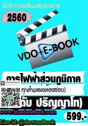 (ไฟล์ดาวโหลด) VDO+ebook การไฟฟ้าภูมิภาค (ระดับ ปริญญาโท)