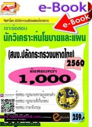 (ไฟล์ดาวโหลด) เจาะข้อสอบกว่า 1,000ข้อ นักวิเคราะห์นโยบายและแผน (สนงปลัดกระทรวงมหาดไทย) 2560