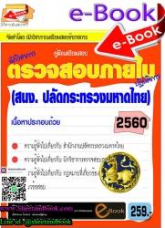 (ไฟล์ดาวโหลด) คู่มือเตรียมสอบ ตรวจสอบภายใน (สนงปลัดกระทรวงมหาดไทย) 2560