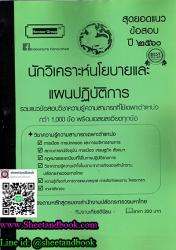 สุดยอดแนวข้อสอบ กว่า 1,000ข้อ  นักวิเคราะห์นโยบายและแผนปฏิบัติการ กระทรวงมหาดไทย พร้อมเฉลย 2560