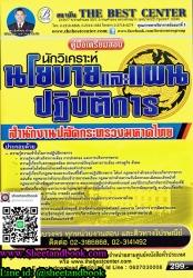 คู่มือเตรียมสอบ นักวิเคราะห์นโยบายและแผนปฏิบัติการ สำนักงานปลัดกระทรวงมหาดไทย